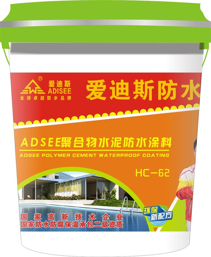 ADSEE聚合物水泥防水涂料