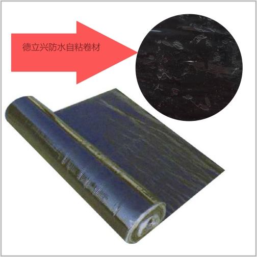 点击查看单双面自粘防水卷材DLXFS-601详细说明