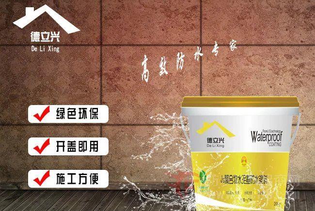 JS聚合物工程专用防水涂料