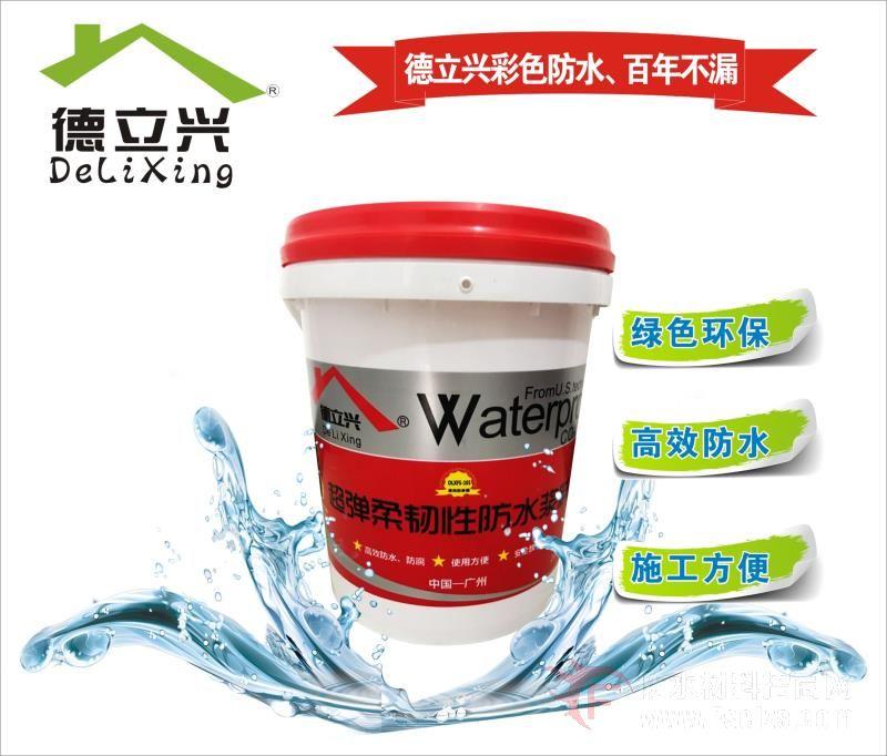 广东防水十大品牌德立兴著名商标