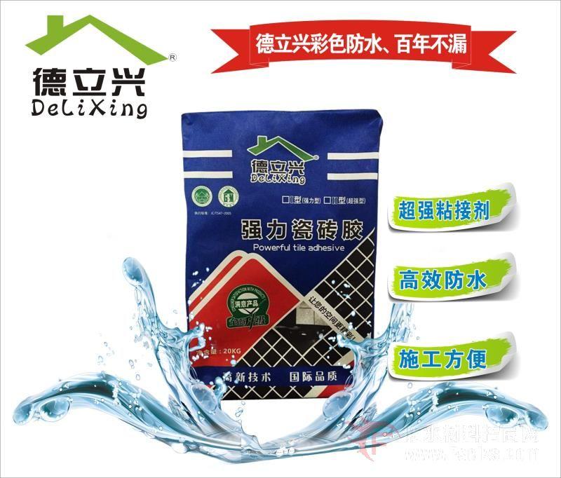 中国著名防水十大品牌德立兴牌强力瓷背涂胶