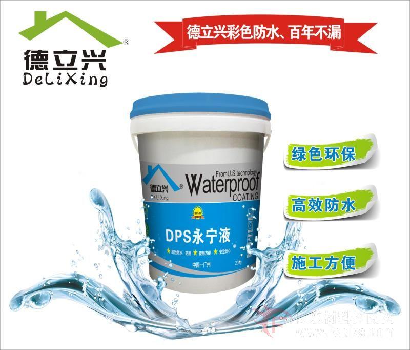 DPS永凝液渗透密封材料德立兴供应