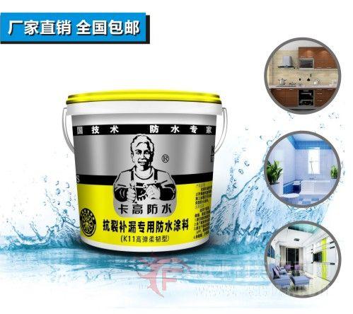 抗裂补漏专用防水涂料防水十大品牌