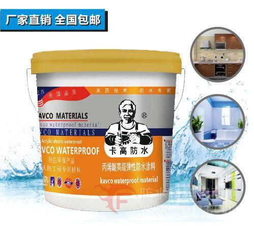 卡高高弹丙烯酸防水涂料防水十大品牌