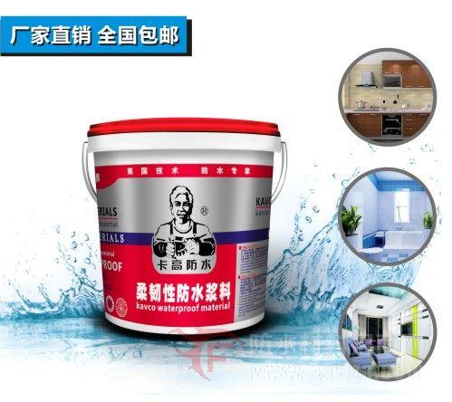 卡高高弹柔韧型防水涂料防水十大品牌