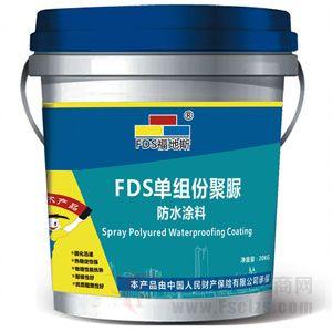 福地斯FDS单组份聚脲防水涂料