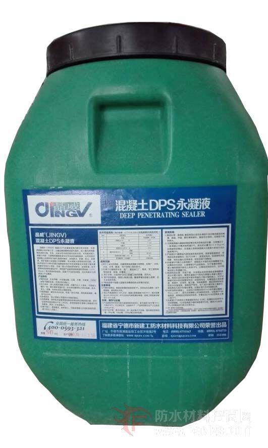 点击查看晶威DPS渗透结晶型防水剂详细说明