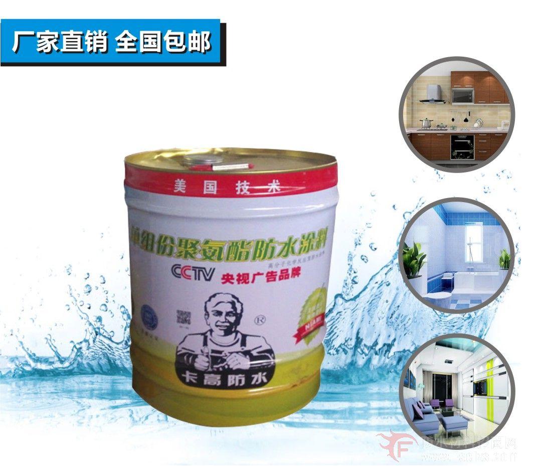 卡高防水单组份聚氨酯防水涂料非焦油防水十