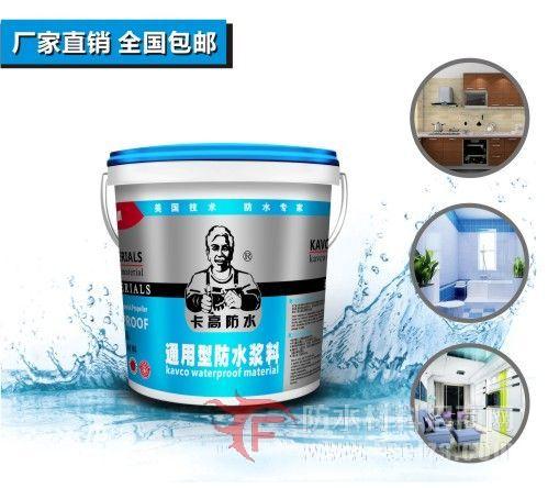 卡高防水k11通用型防水涂料防水十大品牌