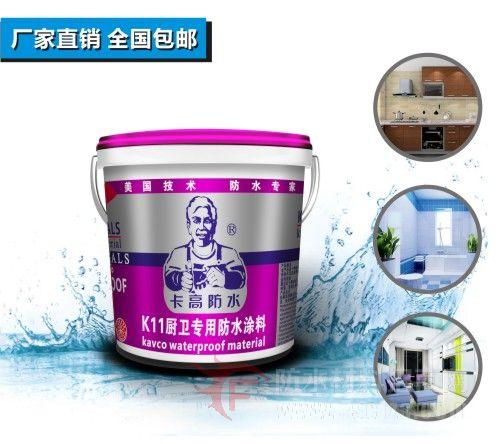 卡高防水厨卫专用防水涂料防水十大品牌