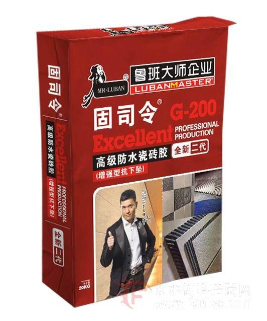 点击查看固司令G-200高级防水瓷砖胶详细说明