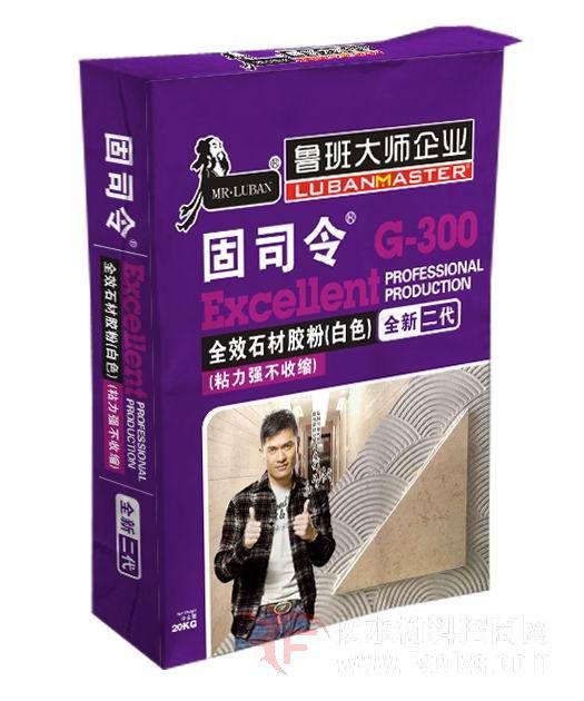 固司令G-300全效石材胶粉(白色)