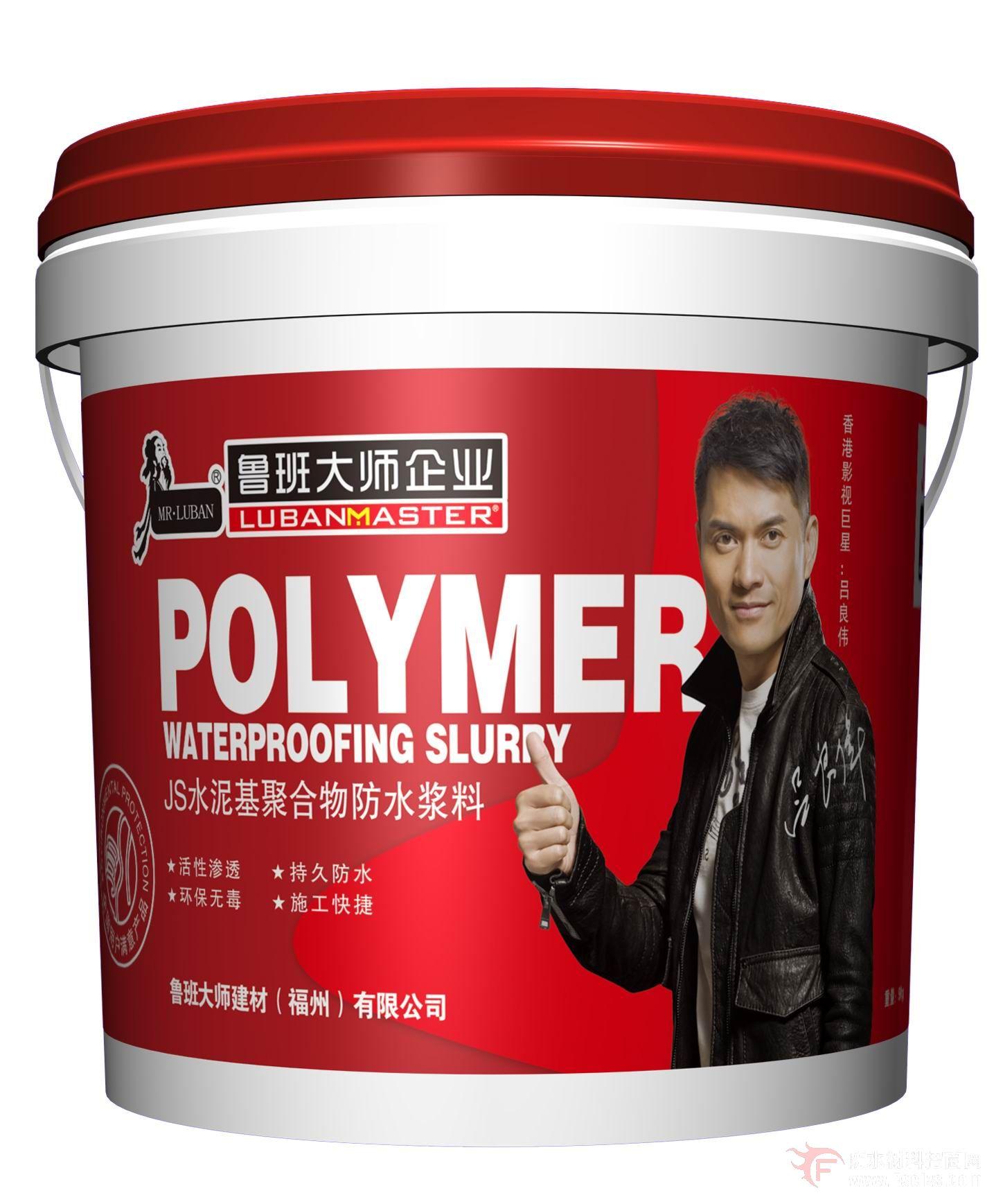 点击查看鲁班大师JS水泥基聚合物防水涂料详细说明