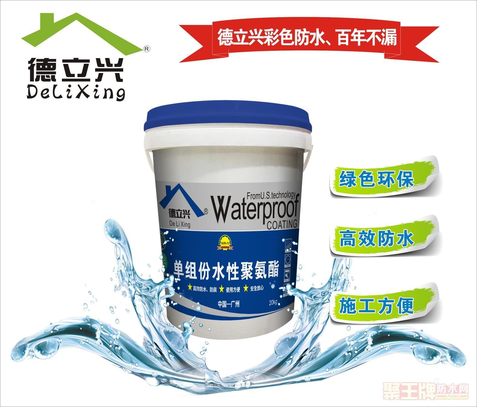 厂家直销德立兴单组分水性聚氨酯防水涂料