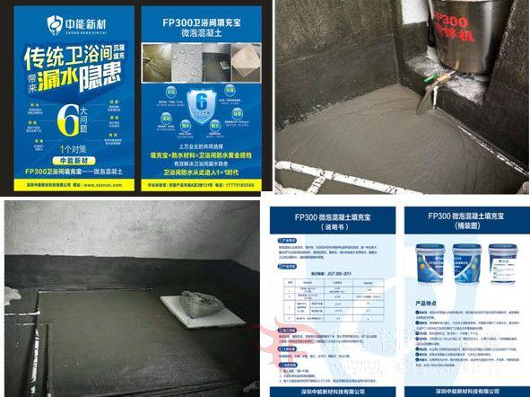 中能新材FP300卫浴间沉箱填充防水招商