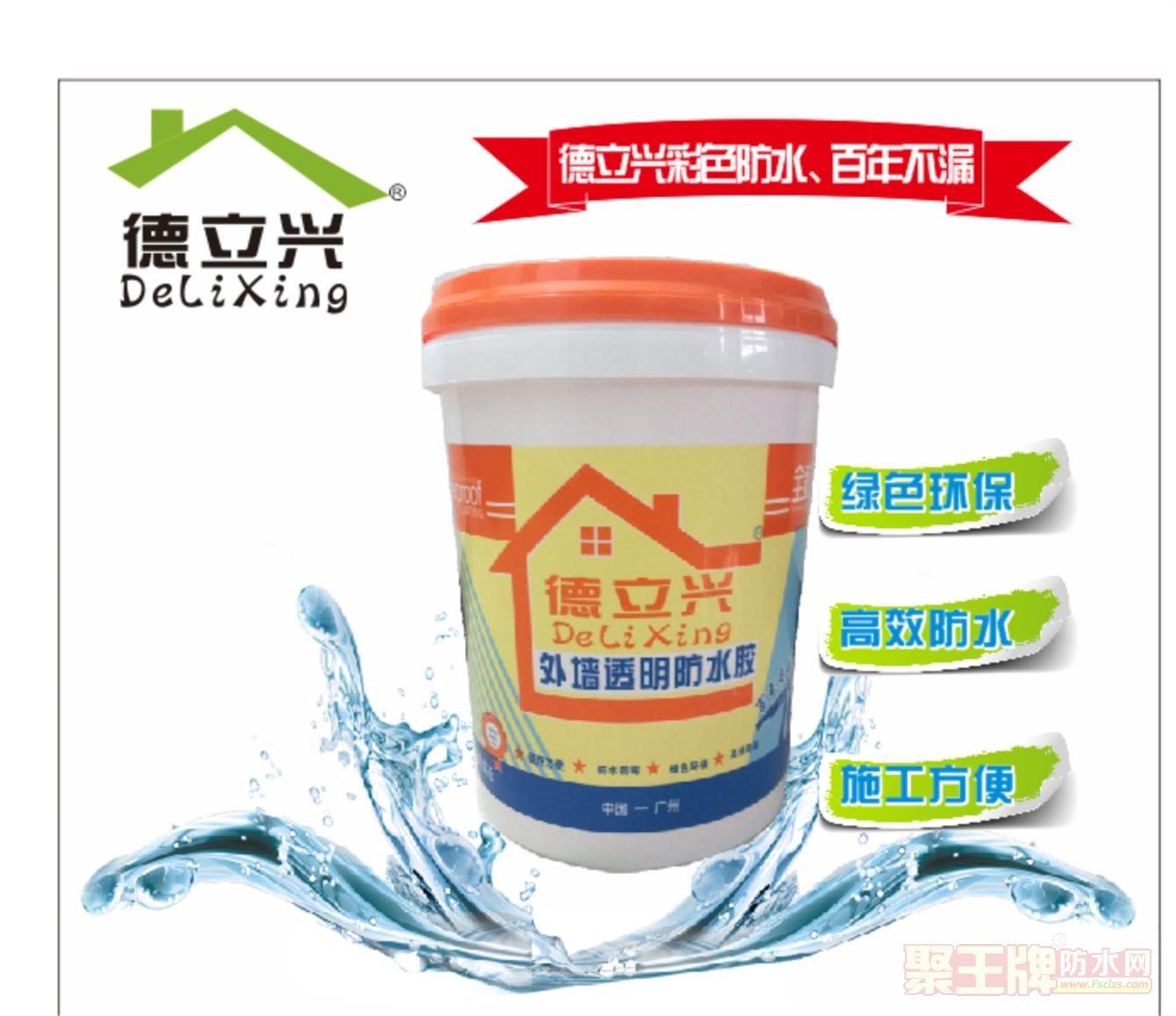 广州德立兴外墙透明防水涂料 厂家直销