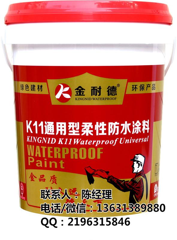 点击查看金耐德K11通用型防水涂料厂家详细说明