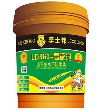点击查看高瓷泥LD360-地下负水压专用防水瓷泥详细说明