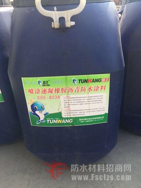 点击查看厂家直销喷涂速凝橡胶沥青防水涂料详细说明