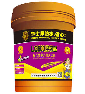点击查看LG600坚韧型聚合物复合防水涂料详细说明