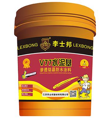 点击查看V77水泥基渗透结晶防水涂料详细说明