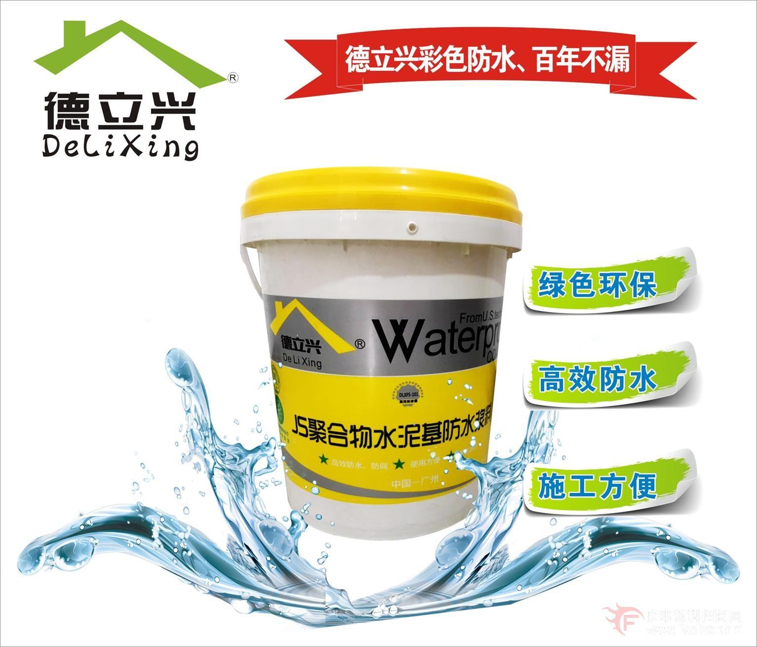 厂家直销JS聚合物水泥基防水涂料