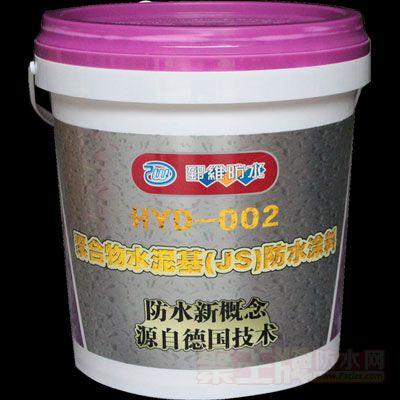 HYD-002聚合物水泥基防水涂料