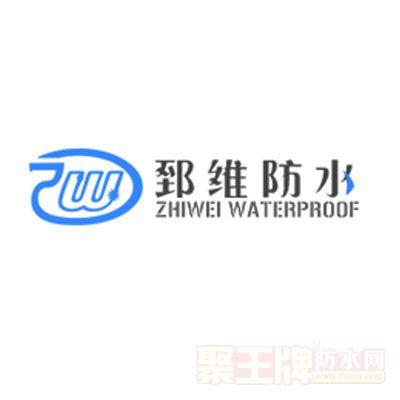 重庆郅维自粘聚合物改性沥青防水材料施工方法