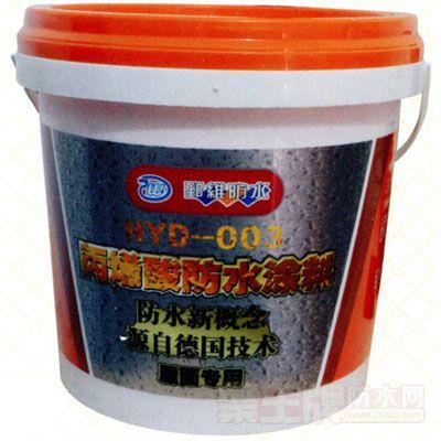 HYD-003丙烯酸酯防水涂料
