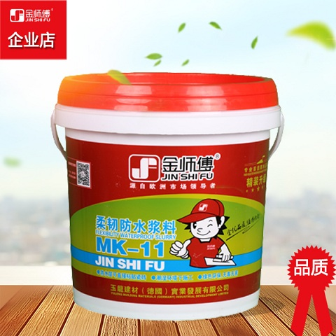 【厂家】金师傅MK11防水浆料 家装防水涂料 防水十大品牌