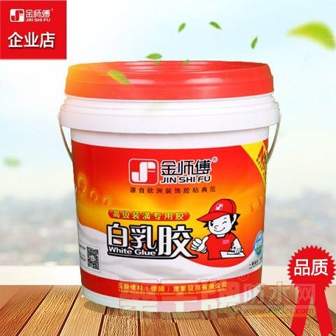 【厂家】金师傅白乳胶 粘接剂 墙纸粘贴