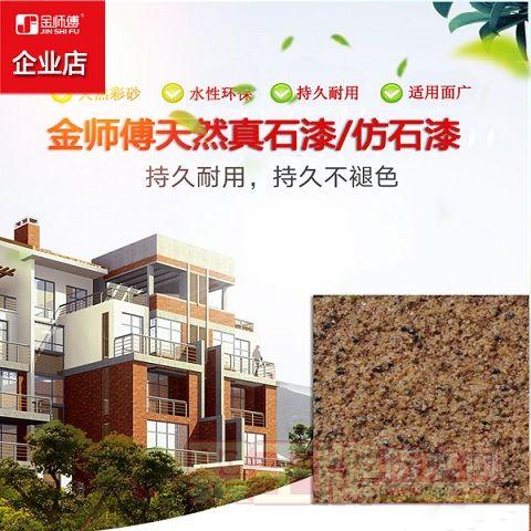 【厂家】金师傅水包砂仿石漆 墙面漆 外墙