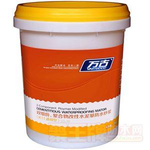 K11水泥基防水砂浆(通用型)