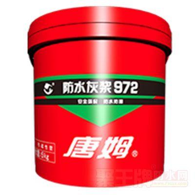 防水灰浆972(20kg) 产品图片