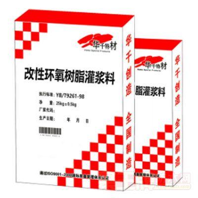 改性环氧树脂灌浆料