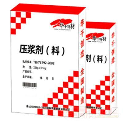 压浆剂(料)