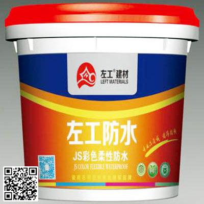 JS彩色柔性防水