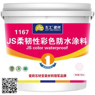 JS彩色柔性防水涂料
