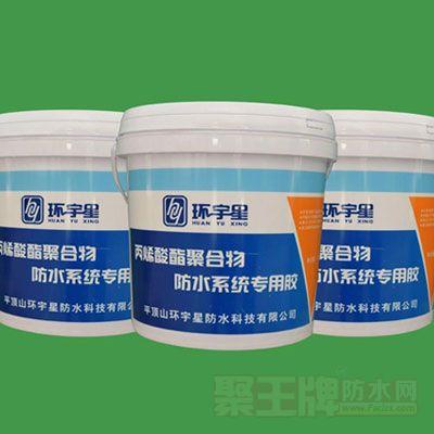 高弹防水涂料(防水系统专用胶)