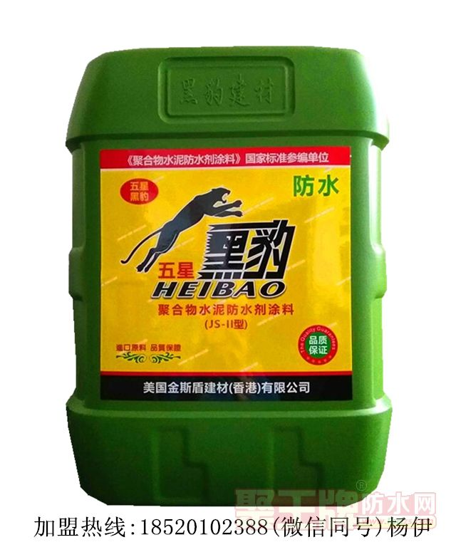 金斯盾《黑豹聚合物水泥防水剂涂料》