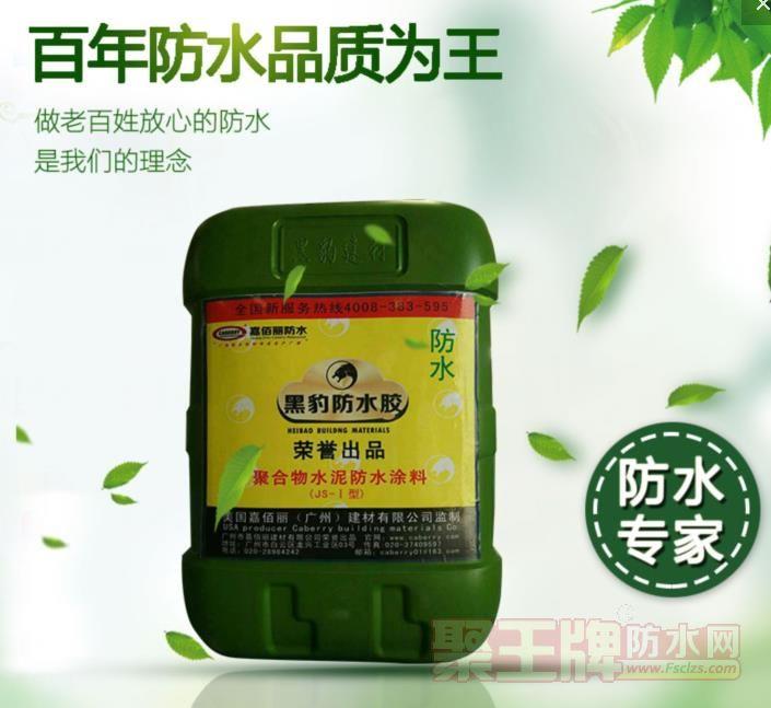 广州黑豹厂家直销25公斤兑水泥施工方便 产品图片