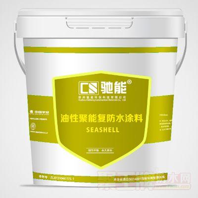 聚能复油性防水涂料