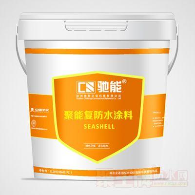 聚能复水性防水涂料