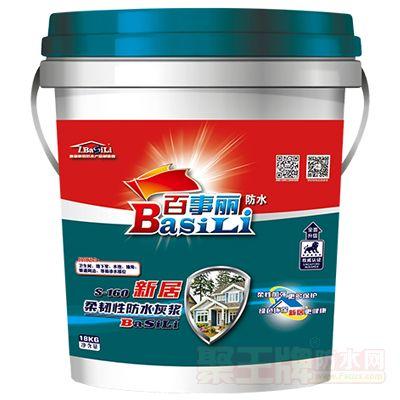 S-160柔性防水灰浆·新居系列