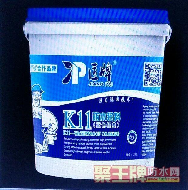 匠牌K11防水涂料(蓝色经典)
