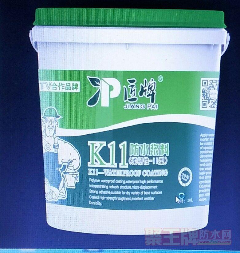 匠牌K11防水柔韧性-II型(升级)