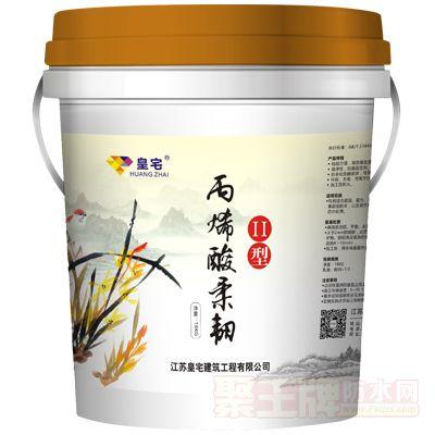 丙烯酸柔韧Ⅱ型•皇宅建筑医院•新型修缮产品产品包装