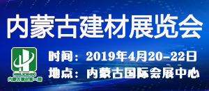 2019第七届内蒙古国际建筑节能及新型建材展览会