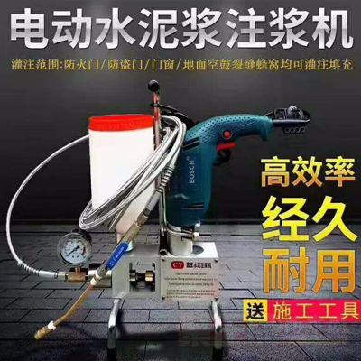 水迪电动水泥注浆机