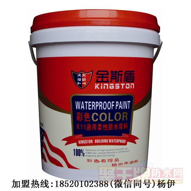 金斯盾彩色K11通用型防水涂料